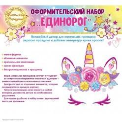 """Набор оформления """"Цветочный Единорог"""" на скотче"""