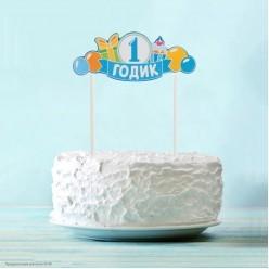 """Топпер в торт """"1 Годик"""" голубой (картон)"""
