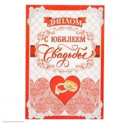 """Диплом """"С юбилеем свадьбы"""" А5 (картон) 14*20,3см"""
