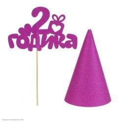 """Топпер в торт """"2 Годика"""" + колпачок, блеск розовый (картон)"""