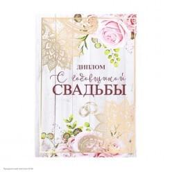 """Диплом """"С Годовщиной свадьбы"""" А5, тиснение (картон)"""