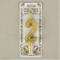 "Свеча-цифра ""2"" Узор золотая 12 см"