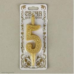 "Свеча-цифра ""5"" Узор золотая 12 см"