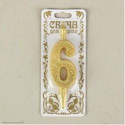 "Свеча-цифра ""6"" Узор золотая 12 см"
