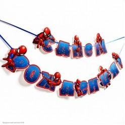 """Гирлянда-буквы """"С Днём Рождения!"""" Человек-паук, 187 см"""