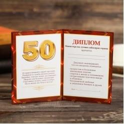 """Диплом """"С юбилеем 50"""" мужской, 11*16см (картон)"""
