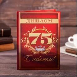 """Диплом """"С Юбилеем 75"""" А5, тиснение (картон)"""