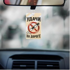 "Ароматизатор в авто ""Удачи на дороге"" 7*7см, бумага"