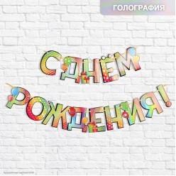 """Гирлянда-буквы на ленте """"С Днём рождения!"""" голография 1,5м"""