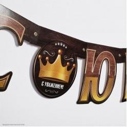 """Гирлянда-буквы """"С Юбилеем"""" мужская, коричневая 14*123 см"""