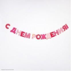 """Гирлянда-буквы на ленте """"С Днём рождения!"""" розовая 2,5м"""