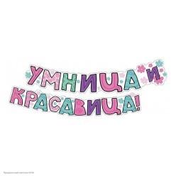 """Гирлянда-буквы """"Умница и Красавица!"""" 200см"""