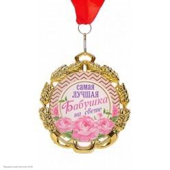 "Медаль ""Самая лучшая бабушка на свете"" металл"