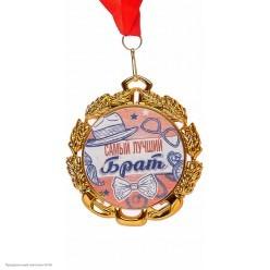 """Медаль """"Самый лучший брат"""" металл"""
