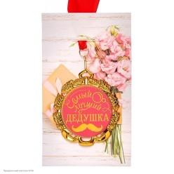 "Медаль ""Самый лучший дедушка"" металл"