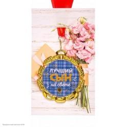 """Медаль """"Лучший сын на свете"""" металл"""