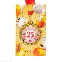 """Медаль """"С Юбилеем! 25 лет"""" (металл) 7см"""