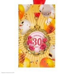 """Медаль """"С Юбилеем! 30 лет"""" (металл) 7см"""