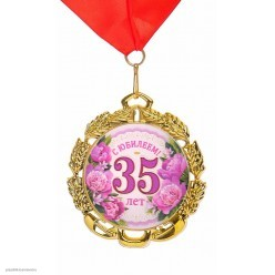 """Медаль """"С Юбилеем! 35 лет"""" (металл) 7см"""