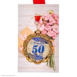 """Медаль """"С Юбилеем! 50 лет"""" (металл) 7см"""