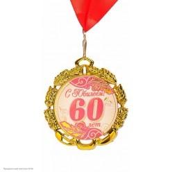 """Медаль """"С Юбилеем! 60 лет"""" (металл) 7см"""