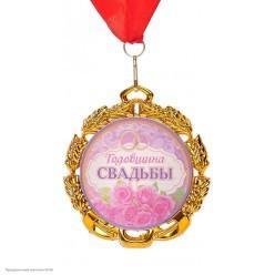 """Медаль """"Годовщина свадьбы"""" (металл) 7см"""
