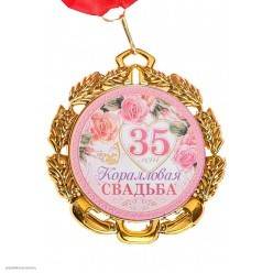 """Медаль """"35 лет Коралловая свадьба"""" (металл) 7см"""