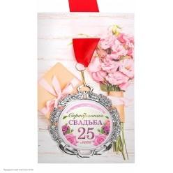 """Медаль """"25 лет Серебряная свадьба"""" (металл) 7см"""