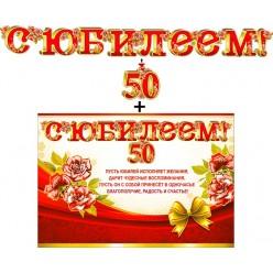 "Гирлянда-буквы +плакат ""С Юбилеем! 50"""