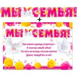 """Гирлянда-буквы +плакат """"Мы семья!"""" (голуби)"""