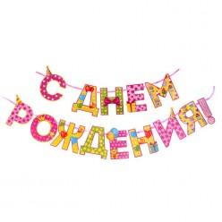 """Гирлянда-буквы на ленте """"С Днём рождения!"""" Сердечки 2,5м"""