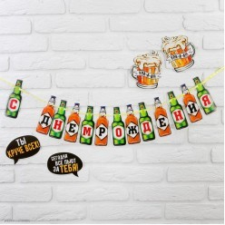 "Гирлянда на ленте ""С Днём Рождения!"" Пиво 15*180см +декор"