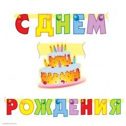 """Гирлянда-буквы """"С Днём Рождения!"""" Торт"""