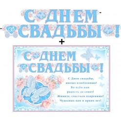 "Гирлянда-буквы +плакат ""С Днём свадьбы!"" (голубой)"
