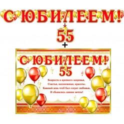 "Гирлянда-буквы +плакат ""С Юбилеем! 55"""