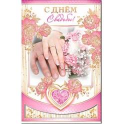 """Открытка """"С Днём свадьбы!"""" 189*123мм"""