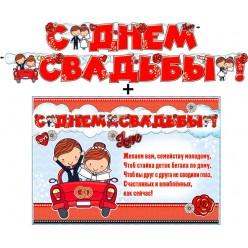 """Гирлянда-буквы +плакат """"С Днём свадьбы!"""" (мультяшки)"""