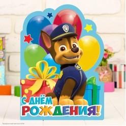 """Открытка """"С Днём Рождения!"""" Щенячий патруль 20,5*28,5см"""