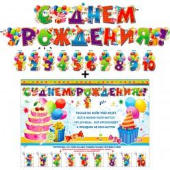 """Гирлянда-буквы +плакат """"С Днём рождения!"""" (смен.буквы)"""