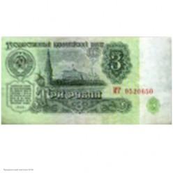 """Сувенирная Пачка денег СССР """"3руб."""""""