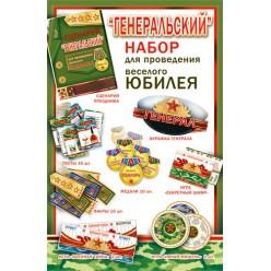 """Набор для проведения Юбилея """"Генеральский"""" (мужской)"""