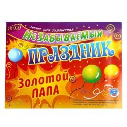 """Лента """"Золотой папа"""" атласная 10*190см"""