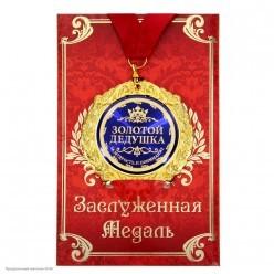 """Медаль """"Золотой дедушка"""" в открытке (металл) 7см"""