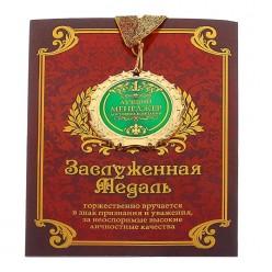 "Медаль ""Лучший менеджер"" (металл) 7см"
