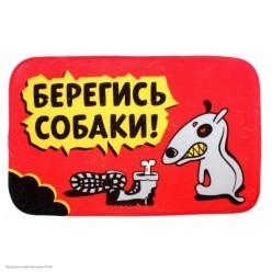 """Коврик придверный """"Берегись собаки"""" 60*40см"""