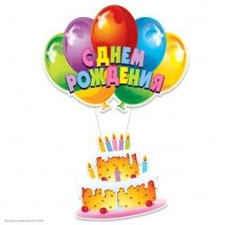 """Подвеска """"С Днём рождения!"""" Торт"""