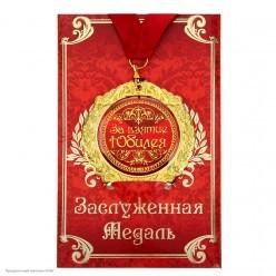 """Медаль """"За взятие юбилея"""" (металл) 7см"""