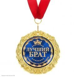 """Медаль в открытке """"Лучший брат"""" (металл) 7см"""