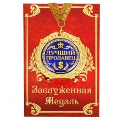 """Медаль """"Лучший продавец"""" (металл) 7см"""