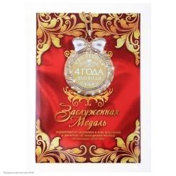 """Медаль """"Льняная свадьба 4 года"""" (металл, стразы)"""